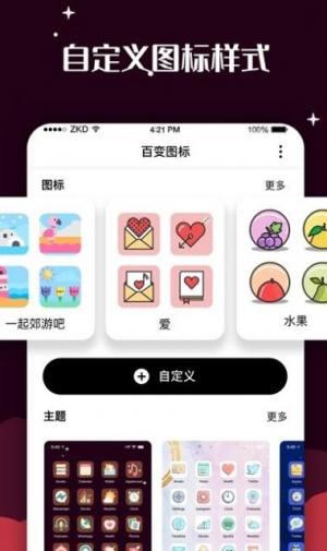 华为青影动态图标主题App安卓版图片1