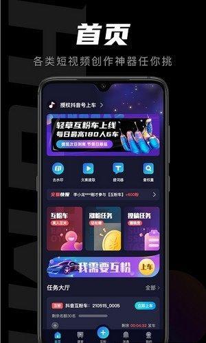 轻草短视频app图3
