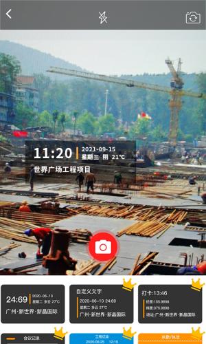 施工相机app图2