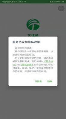 艺体通app官方版图片1