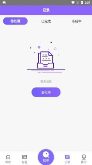 淘金阁配音软件app图片1