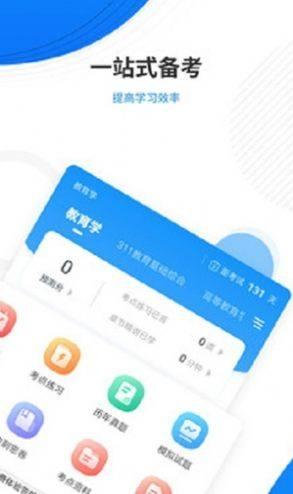 教育学考研准题库app官方版图片1