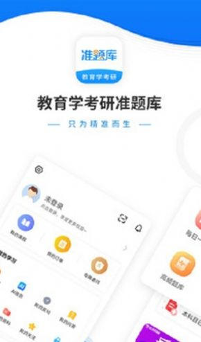 教育学考研准题库app官方版图2: