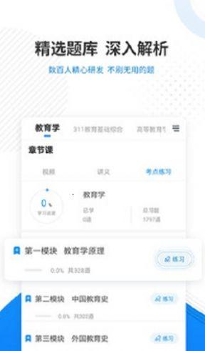 教育学考研准题库app官方版图3: