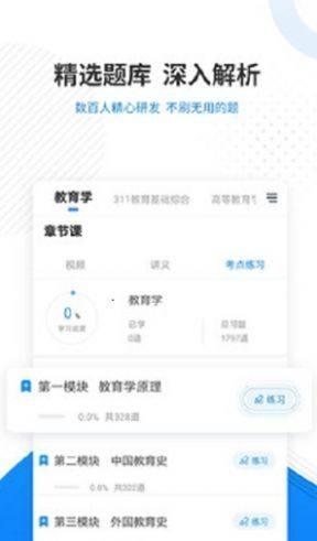 教育学考研准题库app图3