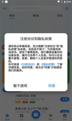 游匣盒子app官方版图片1