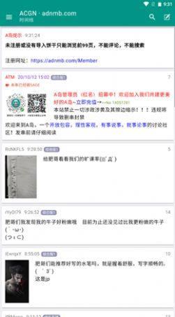 ACGN社区app官方版图片1