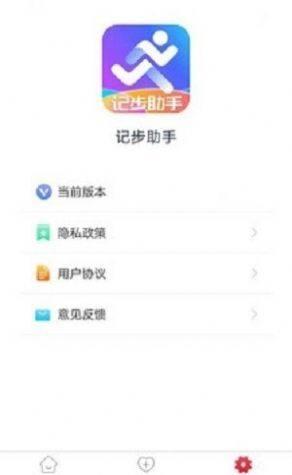 记步助手app图2