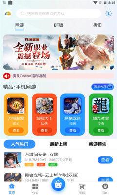 游匣盒子app图2