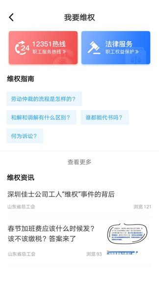 齐鲁工会app官方最新版图1: