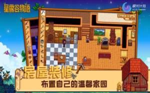 星露谷物语全员结婚mod图1
