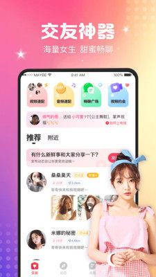 枝视频app图2