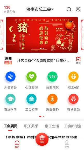 齐鲁工会app官方最新版图3: