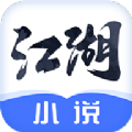 江湖小说app