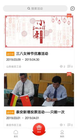 齐鲁工会app官方最新版图2: