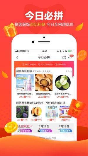 京喜拼购店app官方客户端图片1