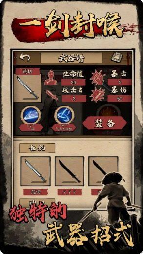 一剑封喉游戏官方版图片1