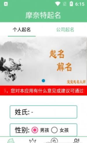 摩奈特起名app图3