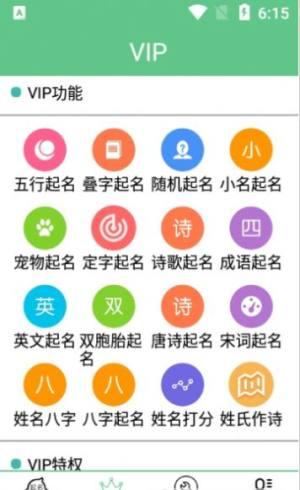 摩奈特起名app图2