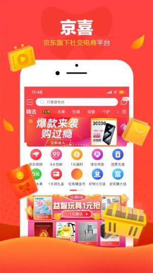 京喜拼购店app图2