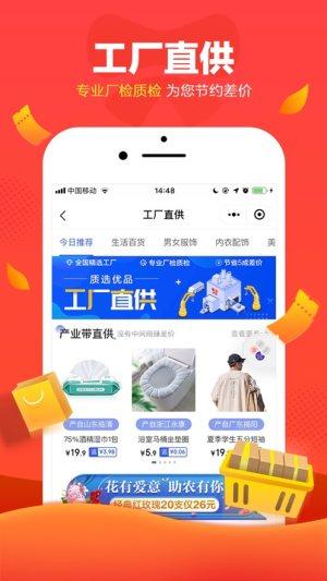 京喜拼购店app图3