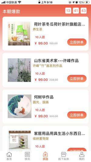 鑫鑫百倍app官方版图片1
