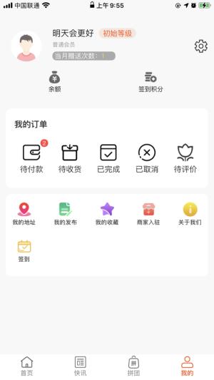 鑫鑫百倍app图2