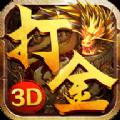 火龙打金3D官方版