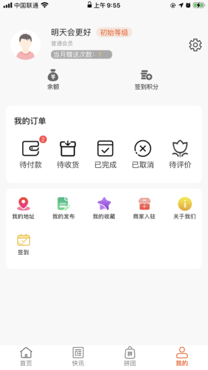 鑫鑫百倍app图4