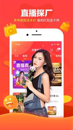 京喜拼购店app图1