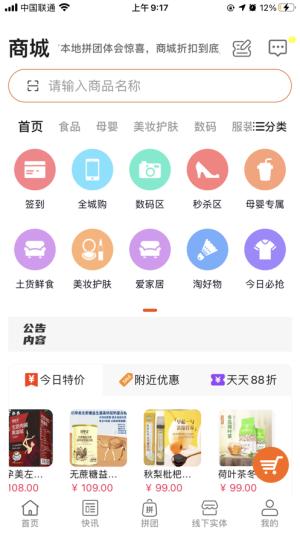 鑫鑫百倍app图3