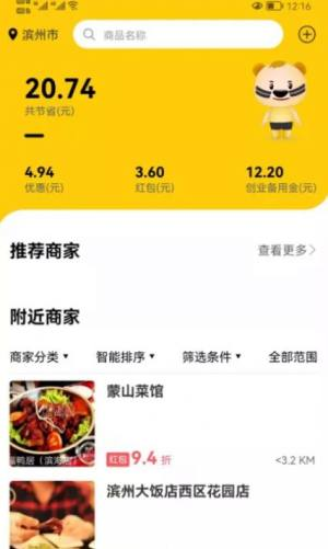 赖皮熊app手机版图片1
