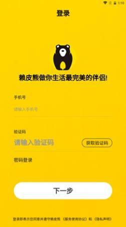 赖皮熊app图1