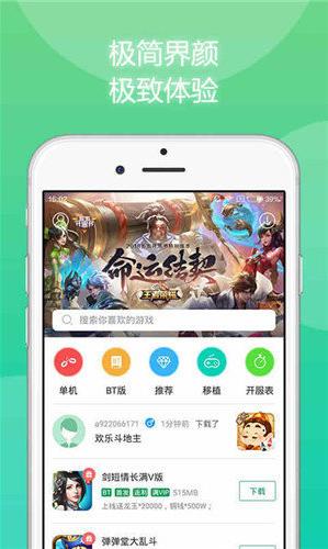 633游戏盒子app手机版图片1