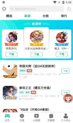 王者元宇宙app图1