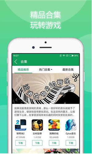 633游戏盒子app图1