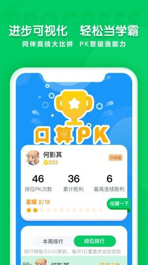 学思知行app图2