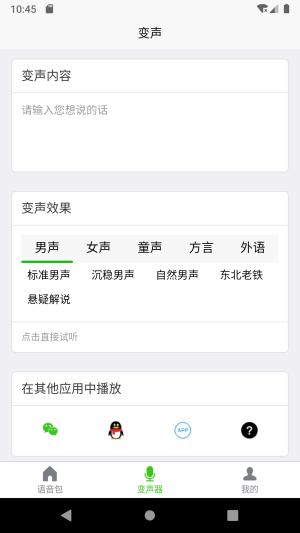 移悦变声器App图1