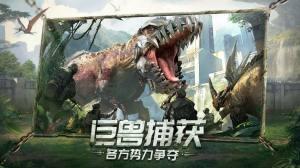 巨兽战场史前一万年手游官方最新版图片1