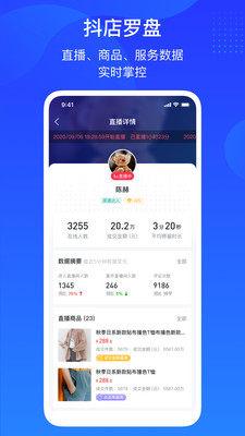 抖音电商独立app图2