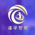 谨学app