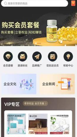柚选生活app图2