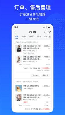 抖音电商独立app图3