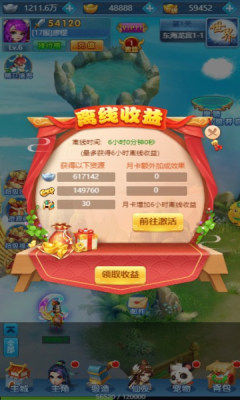 天王西游官方版图1