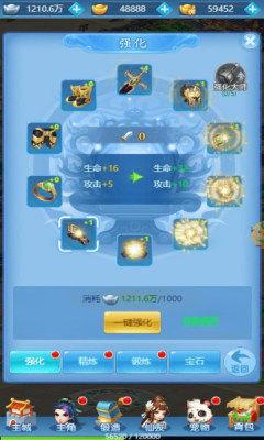 天王西游官方版图2