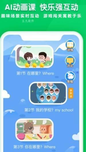 学思知行app图3