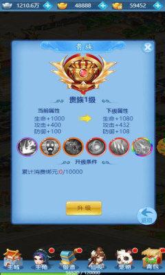 天王西游官方版图3