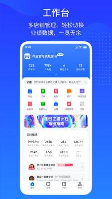 抖音电商独立app图1