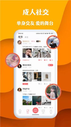 桃桃部落App下载官方版图片1