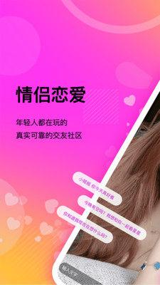 情侣恋爱app最新版图片1